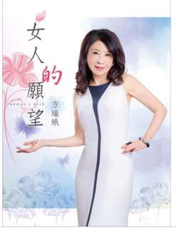 🚚 (全新)方瑞娥 女人的願望 海報親筆簽名