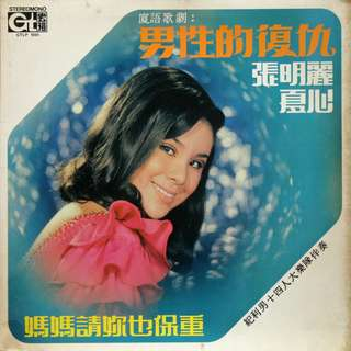 HOKKIEN, Vinyl LP used, 12-inch, may or may not have fine scratches, but playable. NO REFUND. Collect Bedok or The ADELPHI.