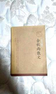 Chinese Literature Book 散文