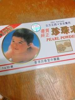 香港製造 回春堂珍珠末