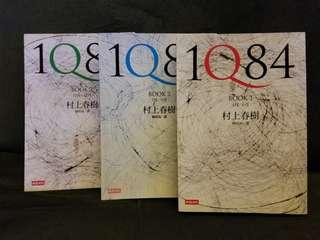 村上春樹 1Q84 Book1 + Book2 + Book3