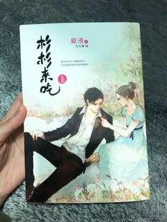 Chinese novel 杉杉来吃