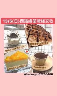 蛋糕預購 13/5(日)交收
