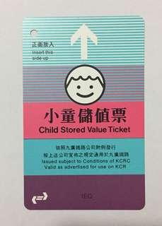 九廣鐵路小童儲值票