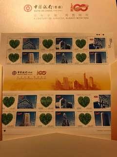 中銀百週年紀念郵票