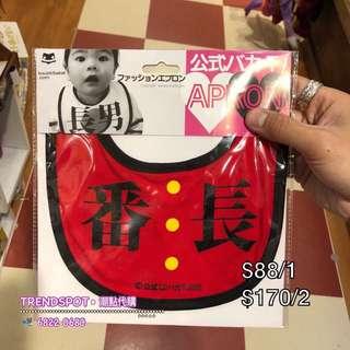 🤣🤣搞笑口水巾🤣🤣 HK$88/1件。HK$170/2件 ➖➖➖➖➖➖➖➖➖➖➖➖➖➖➖ 👇查詢或訂購可直接click 以下link👇 https://api.whatsapp.com/send?phone=85268220680 ➖➖➖➖➖➖➖➖➖➖➖➖➖➖➖ 📲WhatsApp 68220680/ FB inbox  https://www.facebook.com/trendspotonlin/ Instagram: trendspot buyer