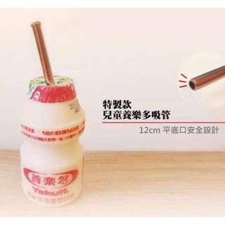 🚚 現貨🔥防刮舌幼兒養樂多吸管(原色)