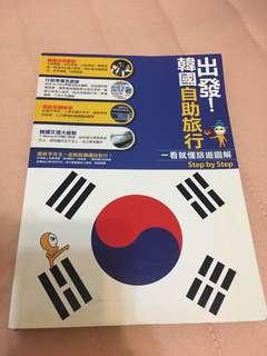 🚚 出發韓國自助旅行