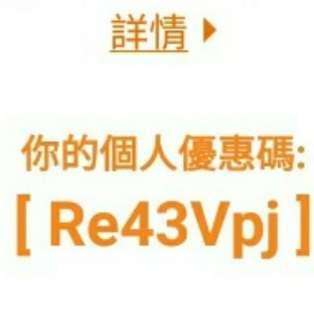 HKTV mall $100 迎新code