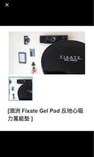(包郵)澳洲反地心吸力 gel pad x1