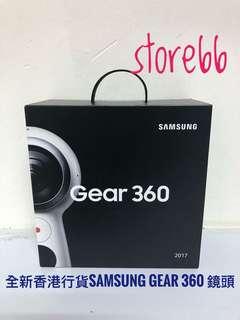 全新行貨 Samsung Gear 360(2017)版 4K 360鏡頭
