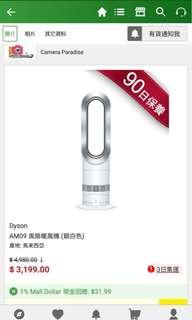 Dyson AM09 冷暖風扇 銀白色