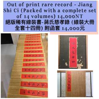 Out of print rare record-Jiang Shi Ci(Packed with a complete set of 14 volumes)絕版稀有線裝書-蔣氏慈孝錄(線裝大冊全套十四冊)附函套