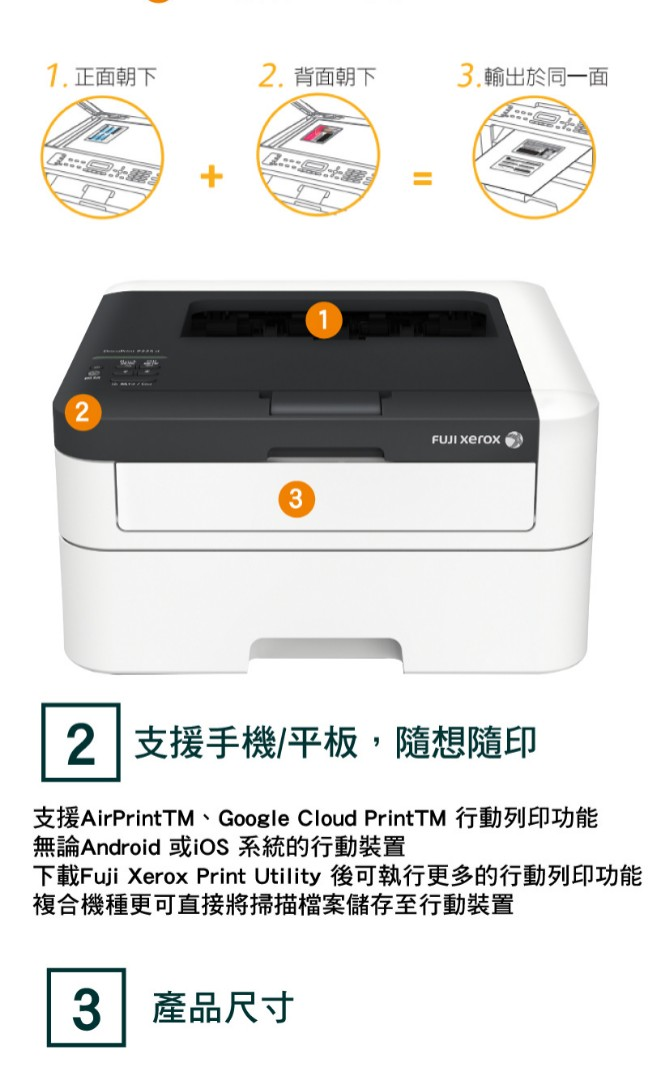 Fuji Xerox DocuPrint p225d printer 黑白鐳射打印機
