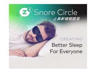 Snore Circle eye mask 止鼻鼾眼罩