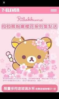 台灣 7-11 鬆弛熊 白熊 粉紫櫻花款