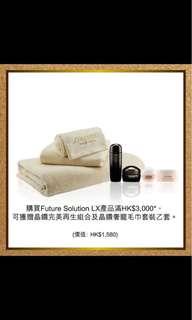 Shiseido future 系列送出的 毛巾套裝