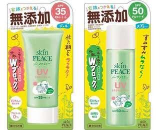 2018年新版SkinPeace BB UV 防曬驅蚊液 蚊怕水
