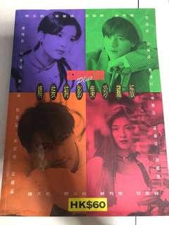 1994年 香港電視plus 精裝纯影集珍藏版