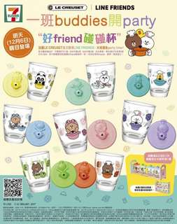 7-11杯連盒Le Creuset for LINE FRIENDS