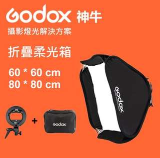 80x80 softbox