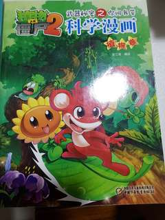 Chinese Science books for children