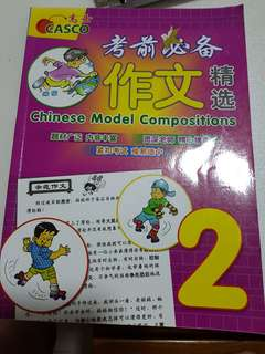 Chinese P2 compo book
