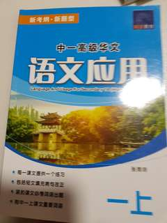 SEC1 higher Chinese books