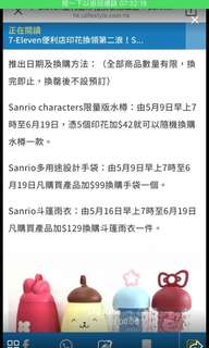 (換) 7-11本期sanrio水樽 melody<未拆膠袋> 換布甸狗