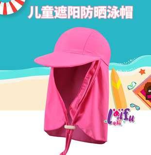 .°。.☆小婷來福*.。°V275遮陽帽兒童遮陽帽脖防陽海邊泳帽子小朋友帽正品,售價399元
