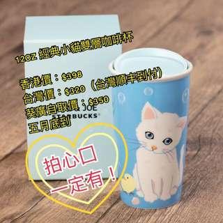 Starbucks Paul n joe mug,5月尾到葵廣自取