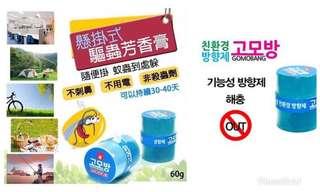 新出韓國🇰🇷Gomobang 驅蚊蟲香膏(可掛式) 試用價$168/3個,$323/6個 💥現貨!20個成團!