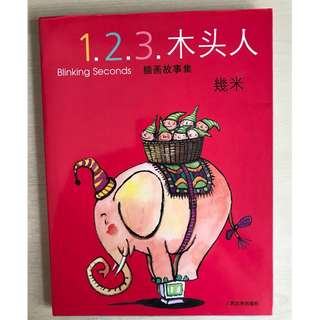 幾米 - 1,2,3 木头人 (Mint Condition) Shipping for 1 book $2.00, 2 books shipping $3.00, 3 books shipping $4.00 (only for 幾米 book)