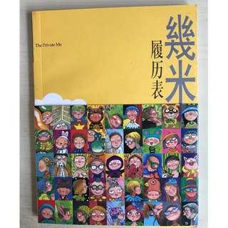 幾米 - 履历表 (Mint Condition) Shipping for 1 book $2.00, 2 books shipping $3.00, 3 books shipping $4.00 (only for 幾米 book)