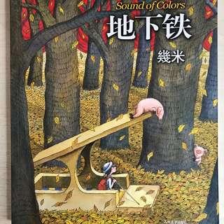 幾米 - 地下铁 (Mint Condition) Shipping for 1 book $2.00, 2 books shipping $3.00, 3 books shipping $4.00 (only for 幾米 book)