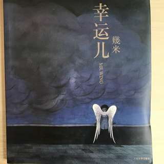 幾米 - 辛运儿 (Mint Condition) Shipping for 1 book $2.00, 2 books shipping $3.00, 3 books shipping $4.00 (only for 幾米 book)