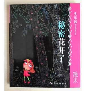 幾米 - 秘密花开了(Mint Condition)Shipping for 1 book $2.00, 2 books shipping $3.00, 3 books shipping $4.00 (only for 幾米 book)