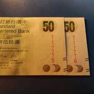 2016年。。50元。。BY077775十BY077776。。UNC。。渣打银行