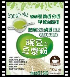 🚚 新品 素食主意 豌豆 豆漿粉 10入/盒