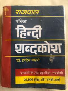 Hindi Pocket Dictionary by Dr. Hardev Bahri