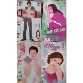 Preloved Chinese Romance Books Novels 連清 寻梦园言情文艺小说