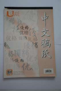 Chinese grid paper