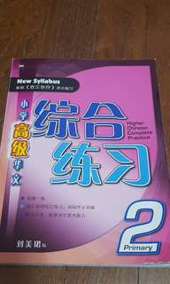 Primary 2 EPH Higher Chinese Complete Practice