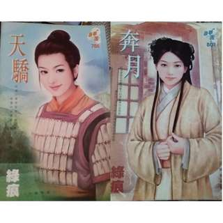 Preloved Chinese Romance Books Novels 绿痕 & 连珍 & 彤琤 & 安琪 寻梦园言情文艺小说
