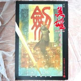 馬榮成 英雄HERO原畫集 電影漫畫 張藝謀 天下出品 限量紀念證 18張原畫