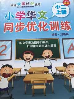 Chinese Book P2