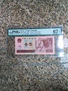 96年1元人民幣,Pmg67EpQ