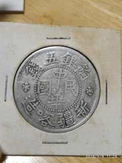 中華民國伍钱 銀币(少有) 真品