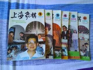珍藏上海象棋棋刊1993年共6册