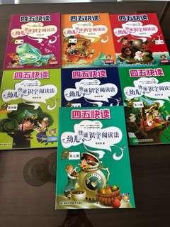四五快读 Learn Chinese